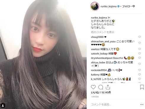 小島瑠璃子 ロング 黒髪 サラサラ 大人っぽい 普段と違う