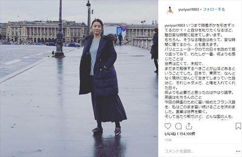 石田ゆり子 石灰性腱炎 右肩 激痛 映画 マチネの終わりに パリ