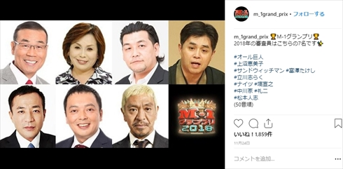 M-1グランプリ2018 松本人志 オール巨人 立川志らく 上沼恵美子 審査 謝罪
