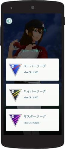 ポケモンgo トレーナーバトル アップデート