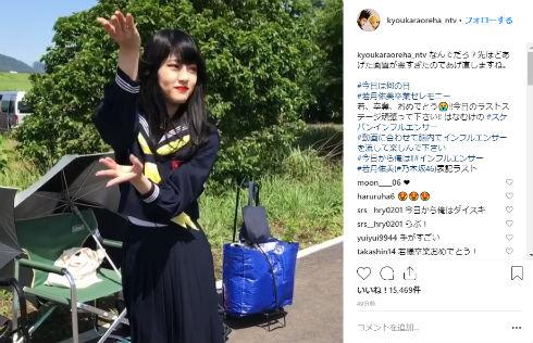 若月佑美 今日から俺は!! 卒業 乃木坂46 インフルエンサー Instagram