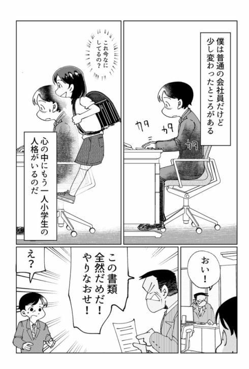 ぼくと小学生01