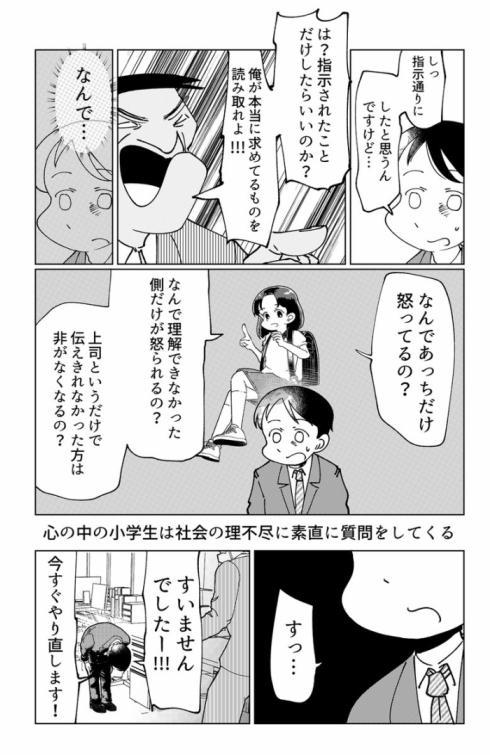 ぼくと小学生02