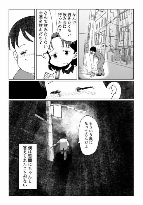 ぼくと小学生04