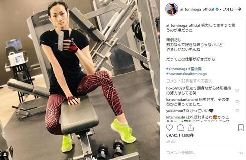 冨永愛 スタイル抜群 トレーニング 加工なし 長身 モデル
