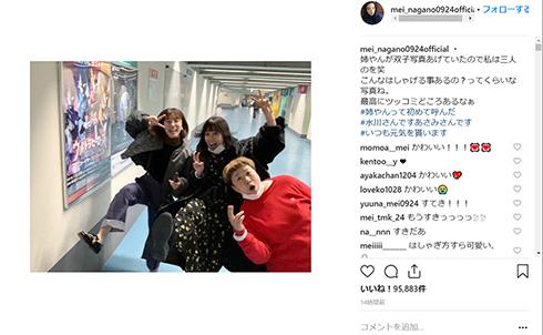 近藤春菜 ハリセンボン 水川あさみ 永野芽郁 笑顔 2ショット Instagram