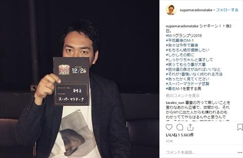 スーパーマラドーナ 武智 更年期障害 炎上 上沼恵美子 審査 M-1グランプリ