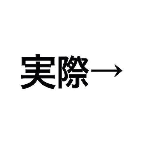 椛おろし 沼 オタク