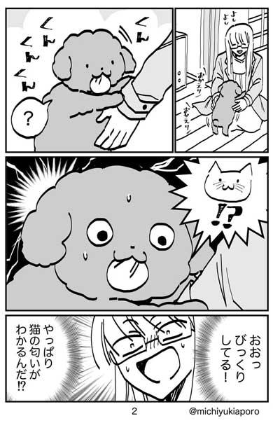 猫カフェ あるある 漫画 常連 お尻 たたく 奥深い