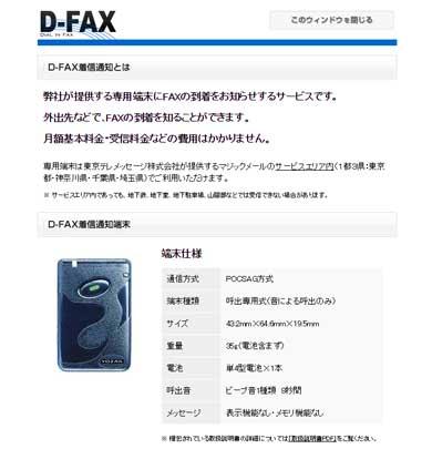 ポケベル サービス終了  利用者 使い方 目覚まし D-FAX