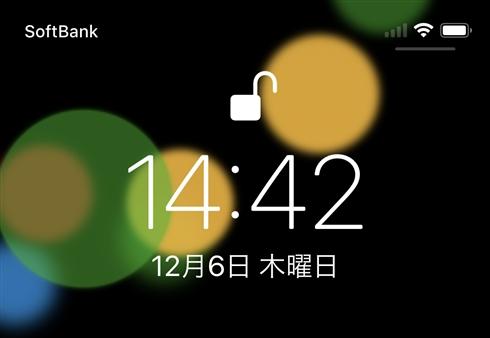 ソフトバンク、携帯の通信障害は復旧と発表 原因は「交換設備の不具合」発生から約4時間半