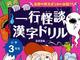 「しのびこんだ研究所には……」例文が全部怪談な『一行怪談漢字ドリル』 小学3年生版が登場