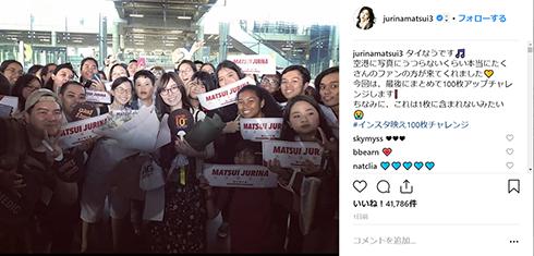 松井珠理奈 江籠裕奈 AKB SKE 総選挙 休養 復帰 写真 Instagram