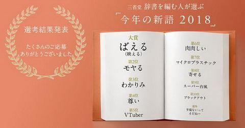 三省堂2018年の新語