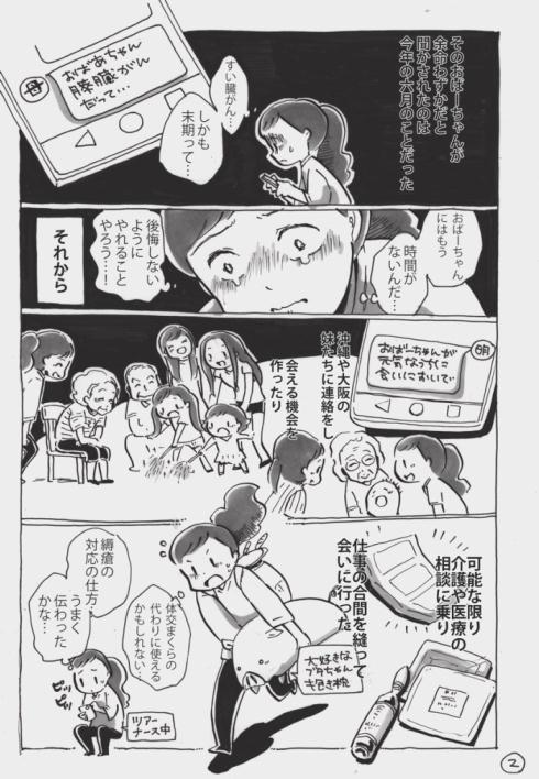 おばあちゃんへの手紙02