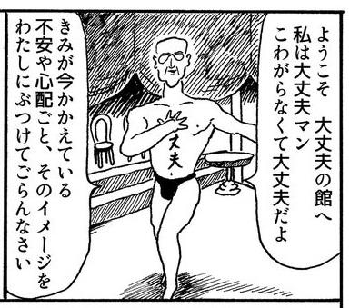 大丈夫マン 藤岡拓太郎 バオー