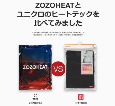 ZOZO 吸湿発熱 インナー あなたサイズ ZOZOHEAT