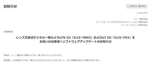 ソニーのミラーレス一眼「α7III」「α7RIII」画像管理ファイル不具合の修正ソフトウェア 12月中旬に配信