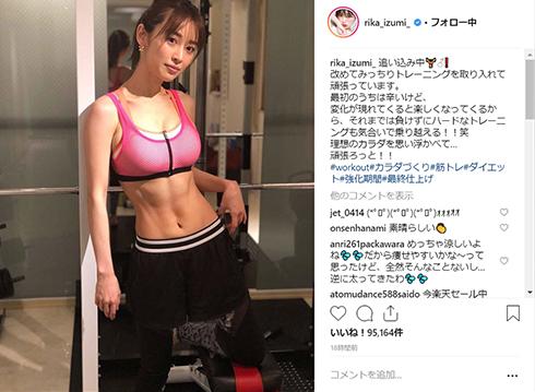 泉里香 腹筋 モデル 女優 筋トレ ダイエット ワークアウト Instagram