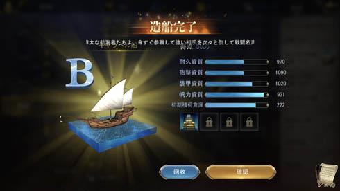 大航海ユートピア