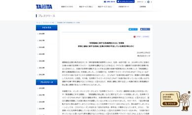 タニタ公式サイト