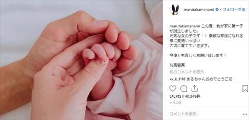 丸高愛実 柿谷曜一朗 結婚記念日 娘 子ども 出産 日本代表