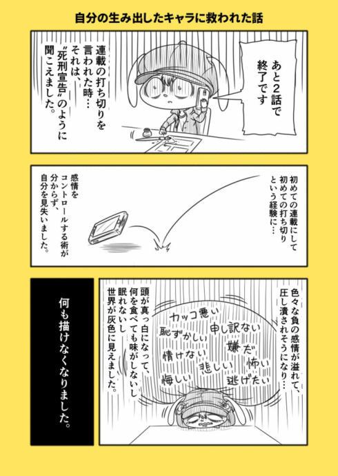オツカレちゃん01