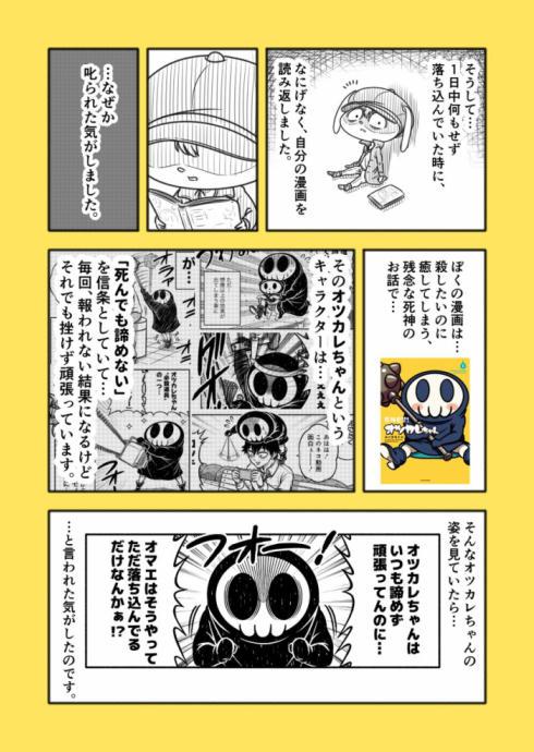 オツカレちゃん02