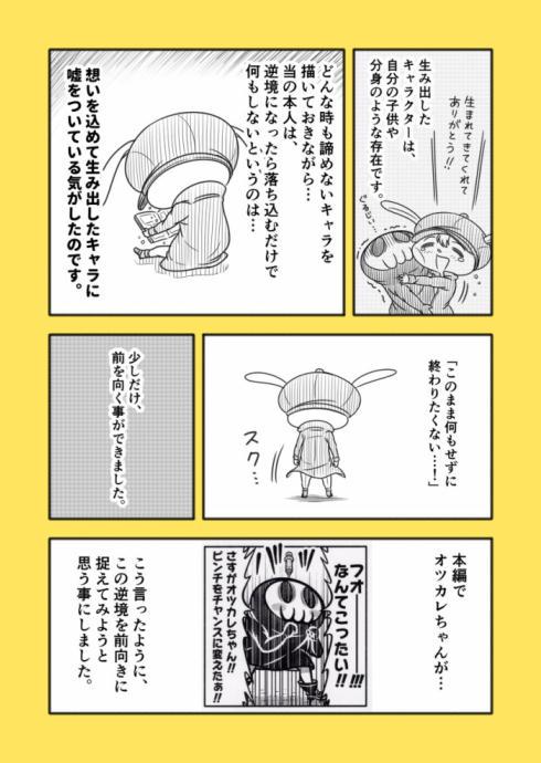 オツカレちゃん03