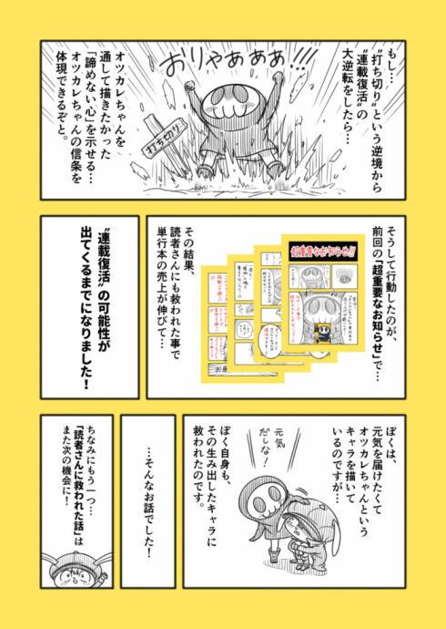 オツカレちゃん04