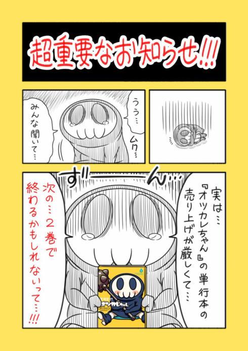 オツカレちゃん05