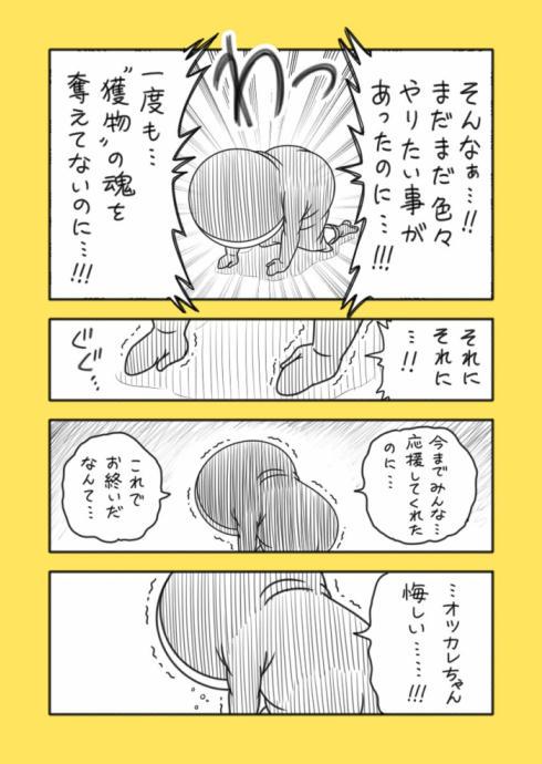 オツカレちゃん06