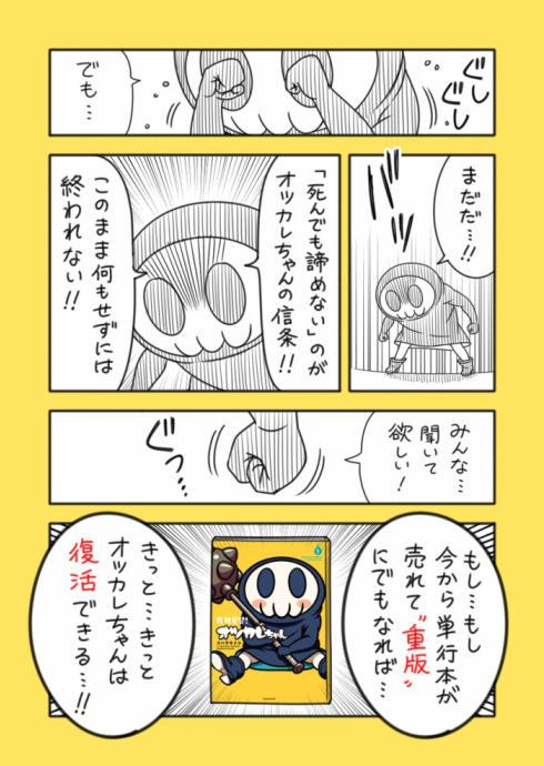 オツカレちゃん07