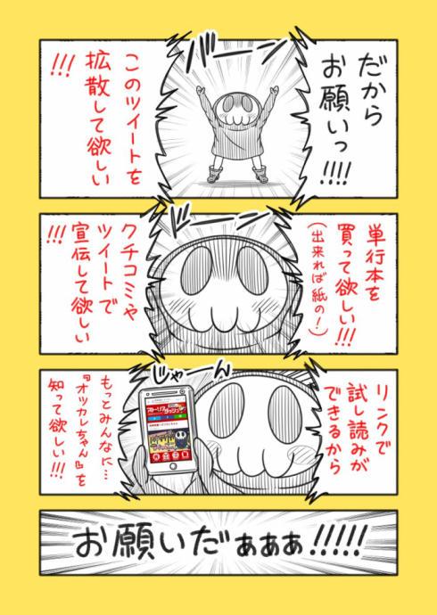 オツカレちゃん08
