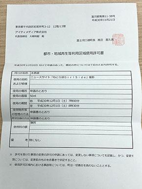 ロケ地探訪 ロケ地巡り 避雷針 平手友梨奈 欅坂46