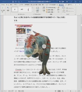 Word for Office 365 3d アニメーション 挿入 暴れまわるティラノサウルス