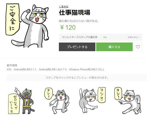 現場猫、「仕事猫現場」として商品化 元ネタを作った