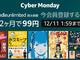 終了:【Amazonサイバーマンデー】Kindle Unlimitedが今なら2カ月99円(94%OFF)で利用可能に