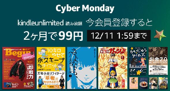 サイバーマンデー Kindle Unlimited