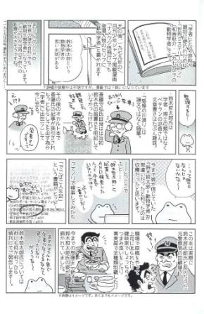 同人誌 シャッツキステ ナメクジ テレポート まとめ 研究