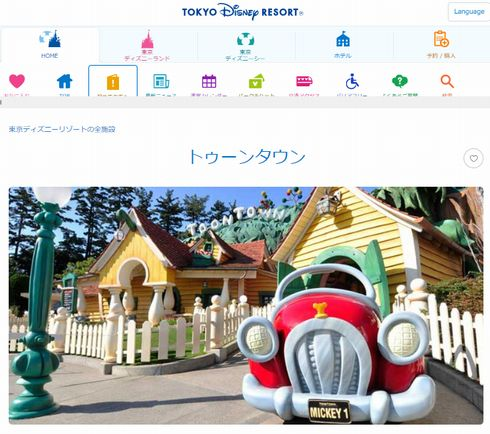東京ディズニーランド 木箱 トゥーンタウン 撤去 植栽 取材 うわさ