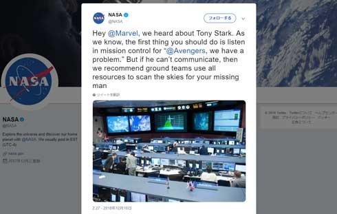 NASA アベンジャーズ エンドゲーム  トニー・スターク 捜索 申し出る ツイート