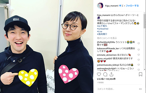 比嘉愛未 浅利陽介 山下智久 藤冴 コードブルー ドラマ Instagram