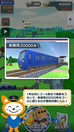 かっこいい新型電車「20000系」を走らせるのが目標