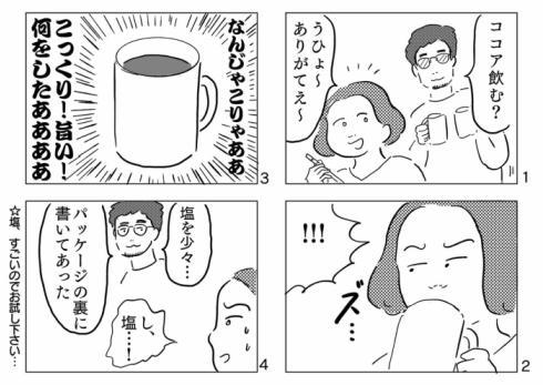ココア塩01