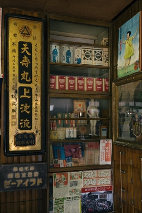 旧村田薬局