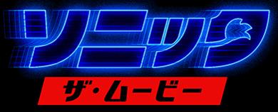 ソニック セガ ゲーム ソニック・ザ・ヘッジホッグ ハリウッド 実写映画化 ソニック・ザ・ムービー