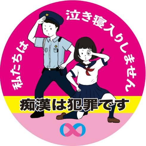 痴漢抑止バッジデザインコンテスト2018受賞作品