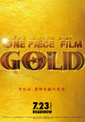 ONE PIECE STAMPEDE 公開 2019年8月9日 ワンピース 劇場版 14作目