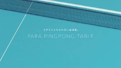 PARA PINGPONG TABLE|カタチにとらわれない卓球台